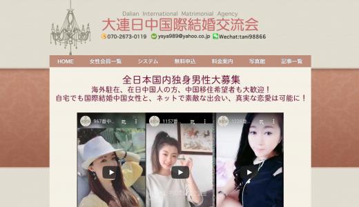 大連日中国際結婚交流会